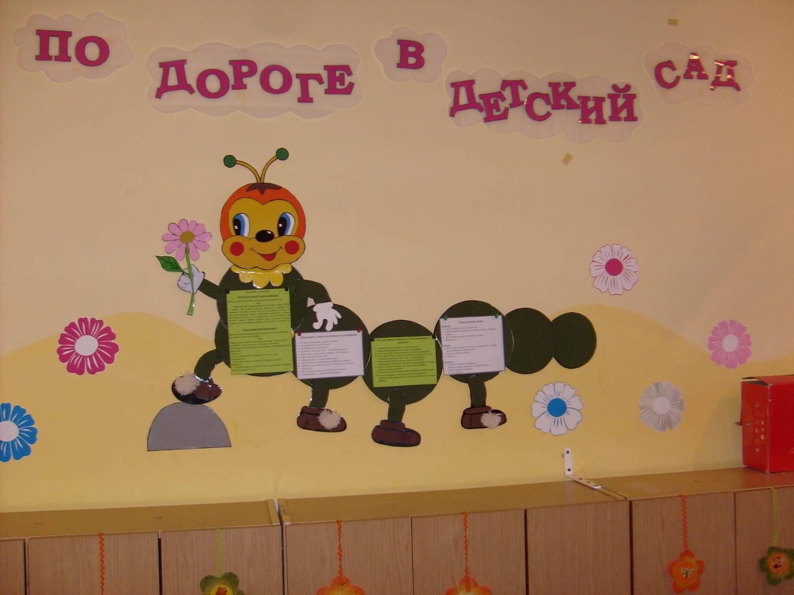 Как оформить приёмную в детском саду своими руками фото 6